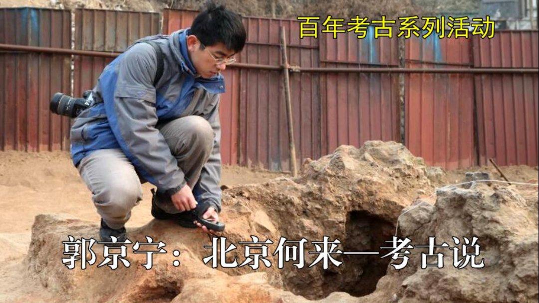 郭京寧:北京何來—考古説