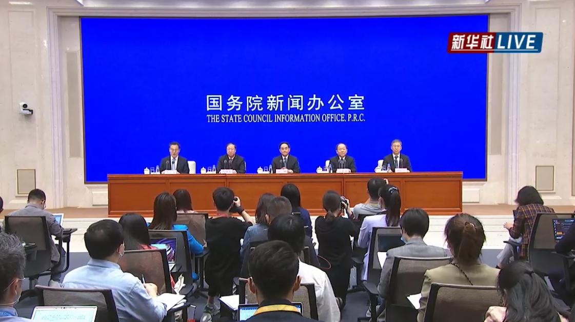 國新辦舉行《中國的全面小康》白皮書新聞發布會