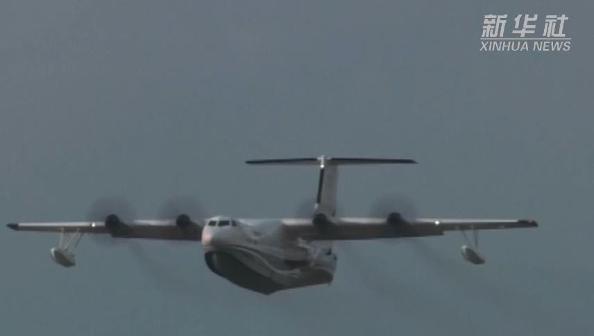 首次飛行表演!AG600水陸兩棲飛機亮相珠海航展