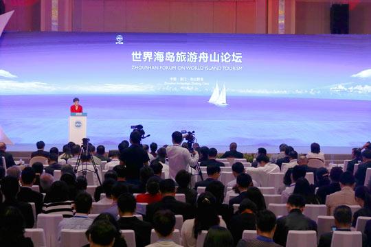 2015国际海岛旅游大会在舟山举办