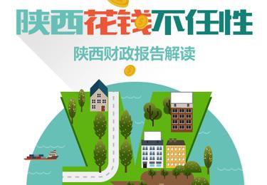 陕西财政报告解读:花钱不任性