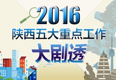 2016陕西五大重点工作大剧透