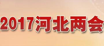 2017河北省兩會