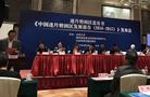 連片特困區藍皮書在京發布,探索扶貧新模式