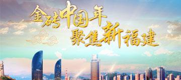 金磚中國年 聚焦新福建