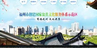 福州創建國家公共文化服務體係示范區