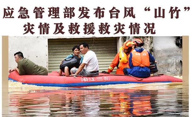 """应急管理部发布台风""""山竹""""灾情及救援救灾情况"""
