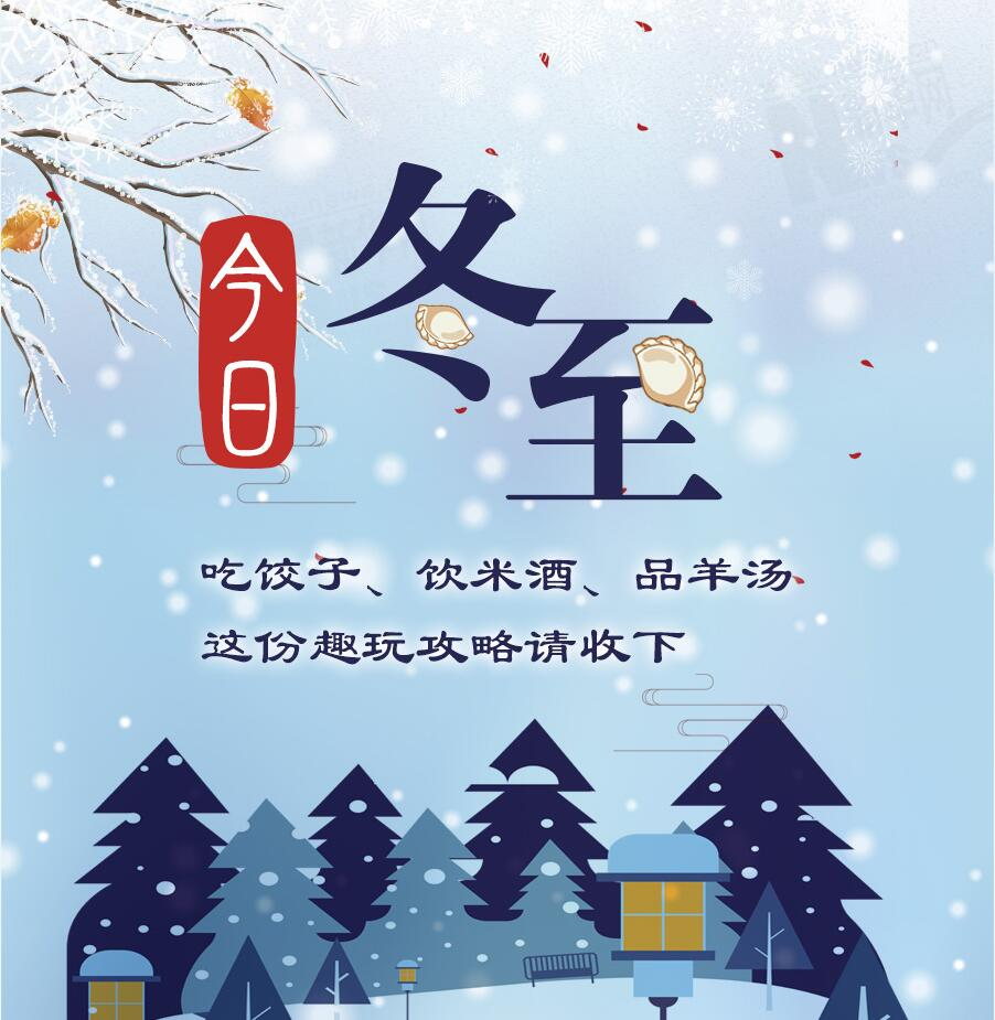 今日冬至|吃餃子、飲米酒、品羊湯 這份趣玩攻略請收下
