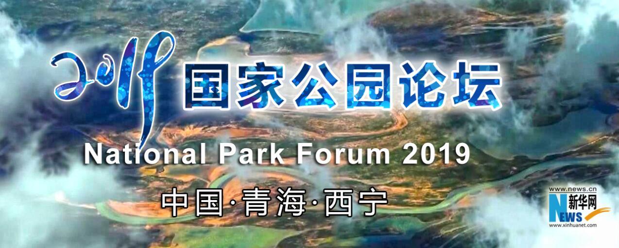 2019國家公園論壇