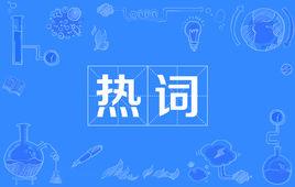 """2019年度最熱漢語等你來""""盤"""""""