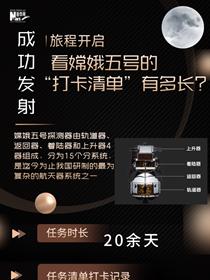 """看嫦娥五號的""""打卡清單""""有多長"""