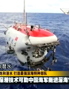 打造最強深海特種部隊