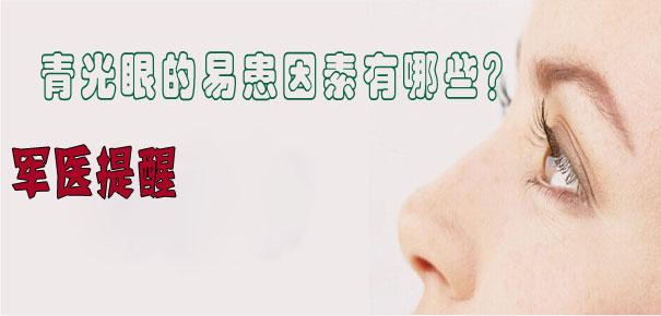 軍醫提醒:青光眼的易患因素有哪些?