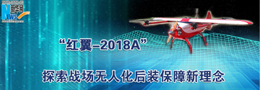 紅翼-2018A探索無人化後裝保障新理念