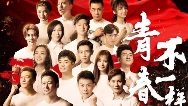 2018解放軍徵兵宣傳片主題曲《青春不一樣》