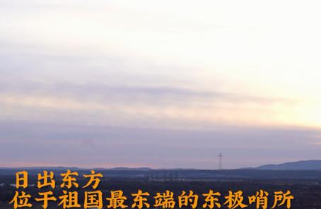 東極衛士:迎接新年第一縷陽光