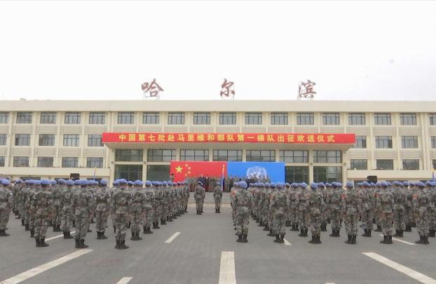 中國第七批赴馬裏維和部隊出徵