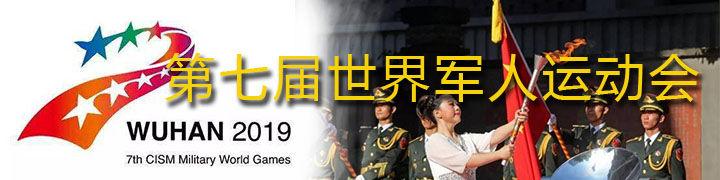 第七屆世界軍人運動會