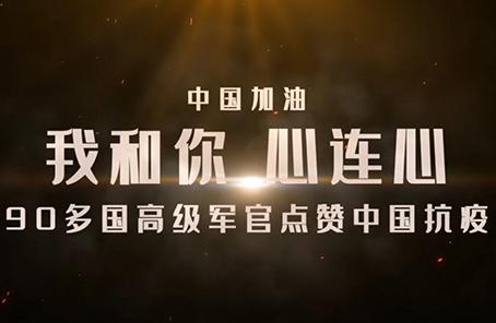 """""""中國加油"""":我和你 心連心——90多國高級軍官點讚中國抗疫"""