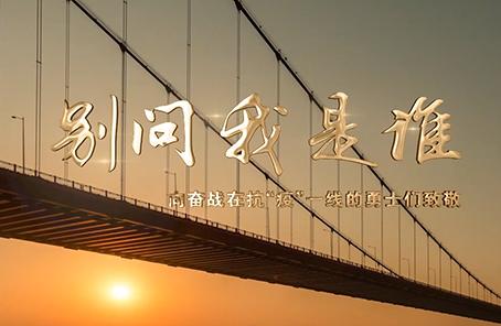 """中部戰區總醫院:戰""""疫""""歌曲MV《別問我是誰》"""