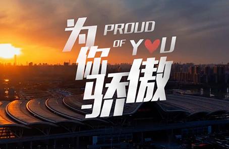 MV丨我們為你驕傲!