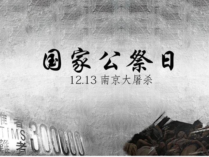 """永不能忘的""""國家記憶""""——國家公祭日"""