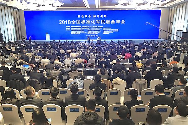 全國首屆標準化軍民融合年會在青島舉行