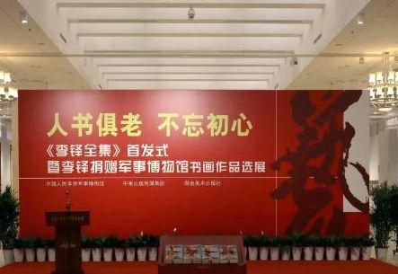 《李鐸全集》首發式暨李鐸捐贈軍博書畫作品選展在京舉行