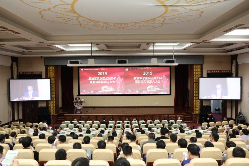 解放軍總醫院泌尿外科腹腔鏡與機器人大會在京舉辦
