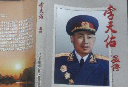 李天佑:英勇善戰、戎馬一生的開國上將