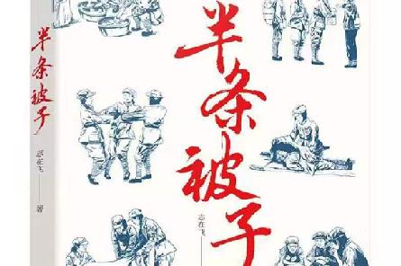 長徵題材小説《半條被子》在湖南汝城首發