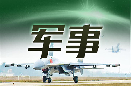 國防部舉行2020年新春招待會