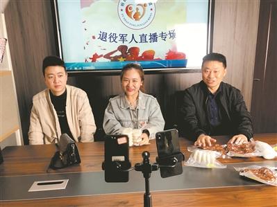浙江衢州直播帶貨惠及退役軍人