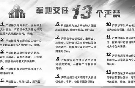"""全軍各級執行軍地交往""""13個嚴禁"""" 推動軍地交往更加清爽純正"""