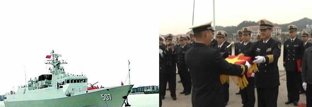 新型導彈護衛艦銅仁艦入列