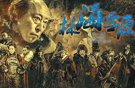 電視劇《林海雪原》同步播出獻禮建軍90周年