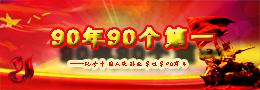 【專題】90年90個第一