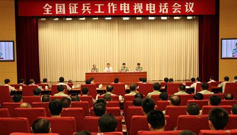 2017年全國徵兵工作電視電話會議在京召開