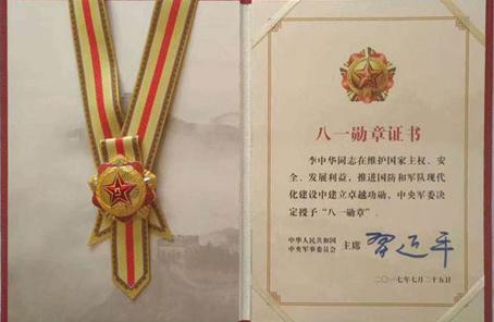 三個關鍵詞看懂軍事勳章獎章