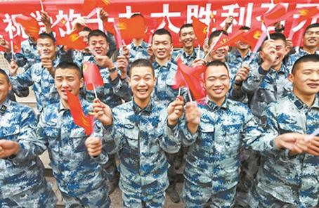 全軍和武警部隊官兵熱烈慶祝黨的十九大勝利召開