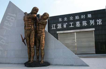 紀念日本侵略時期吉林遼源8萬死難礦工