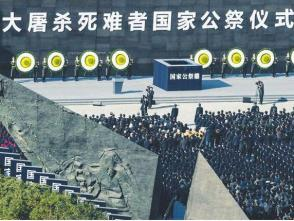 南京大屠殺80周年:歷史之鮮活,在于世人銘記
