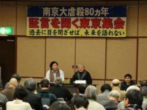 南京大屠殺80周年紀念活動在東京舉行