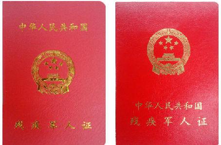 重慶市萬州區嚴肅處理拒絕依法優待殘疾軍人相關責任人