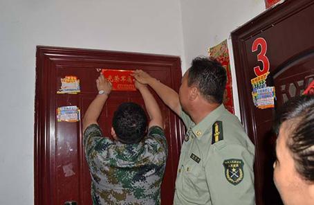 為烈屬軍屬退役軍人家庭懸挂光榮牌