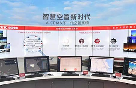 首次!中國電科亮相民航強國建設解決方案