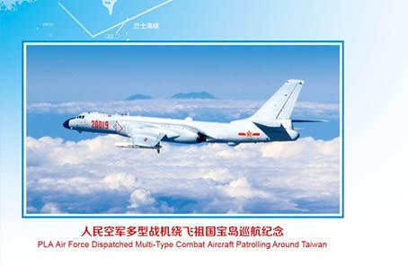 人民空軍多型戰機繞飛祖國寶島巡航紀念封在全國公開發行