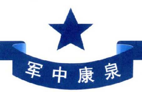 """首批""""軍中康泉""""水站解決空軍21個單位飲水難題"""