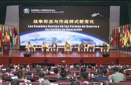国防大学首届国际防务论坛举办