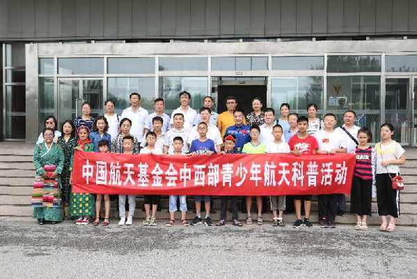 中西部青少年走進京津參加航天科普活動